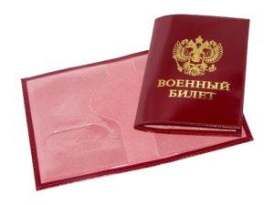 Что означает статья 14б в военном билете