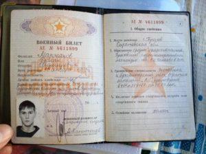 Что означает статья 18б в военном билете