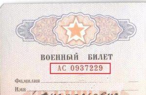 Где указана серия и номер военного билета
