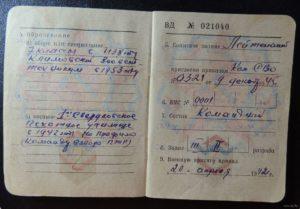 Как выглядит военный билет офицера запаса РФ