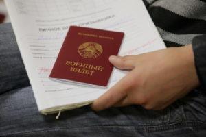 Какие документы потребуются для получения военного билета в России