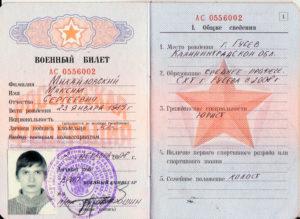Какие основные требования выдвигаются к фото на военный билет